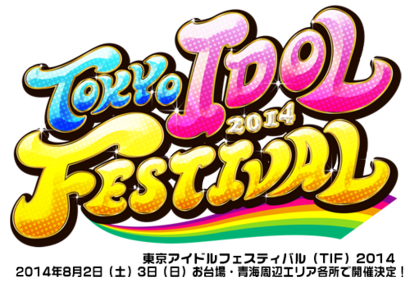 logo_TIF2014_500px.png
